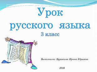 Выполнила: Бурыкина Ирина Юрьевна 2016