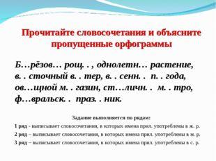 Прочитайте словосочетания и объясните пропущенные орфограммы Б…рёзов… рощ. .