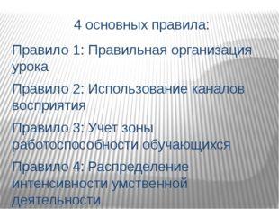 4 основных правила: Правило 1: Правильная организация урока Правило 2: Исполь