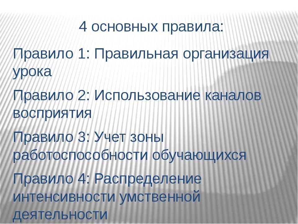 4 основных правила: Правило 1: Правильная организация урока Правило 2: Исполь...