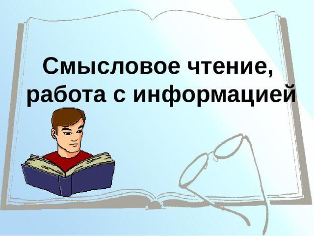 Смысловое чтение, работа с информацией