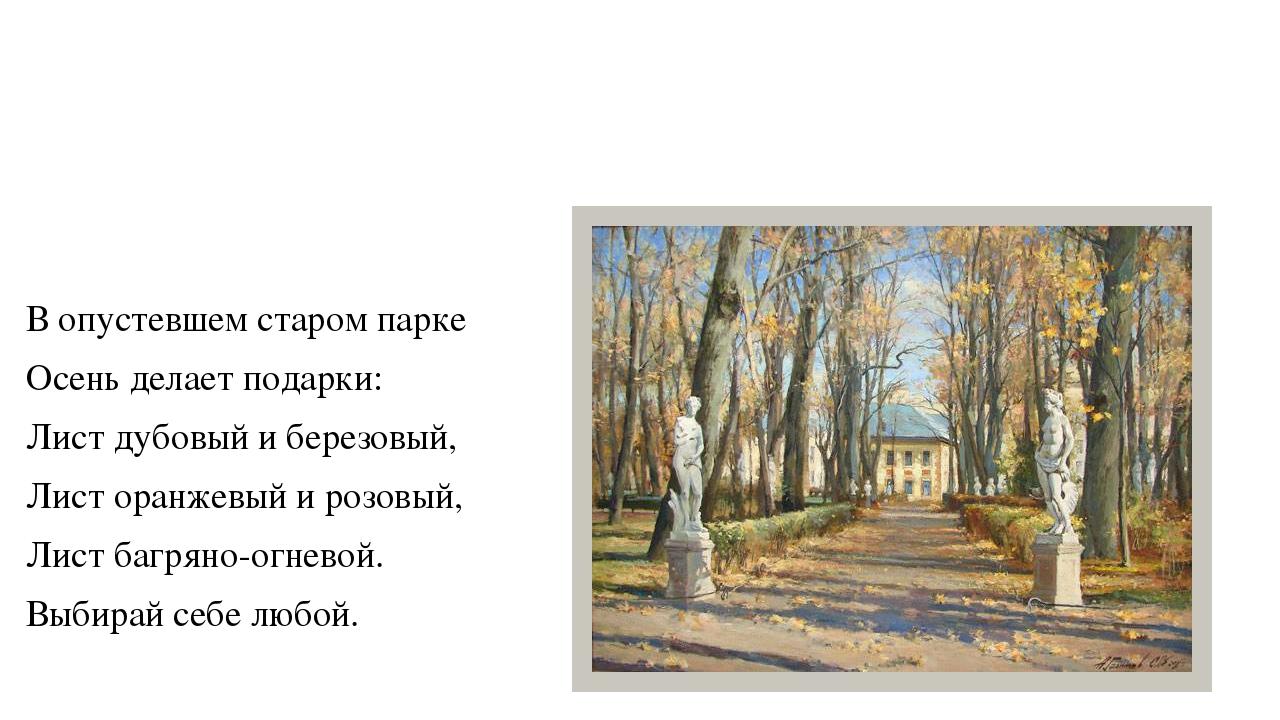 работы монтажу стихи про парк отдыха рецепт шоколадных вафель
