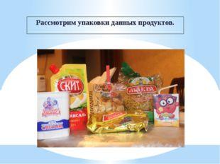 Рассмотрим упаковки данных продуктов.
