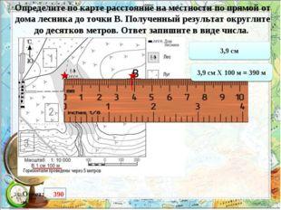 Определите по карте расстояние на местности по прямой от дома лесника до точк