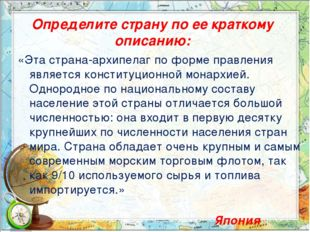 «Эта страна-архипелаг по форме правления является конституционной монархией.