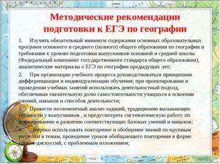 Методические рекомендации подготовки к ЕГЭ по географии 1. Изучить обязат