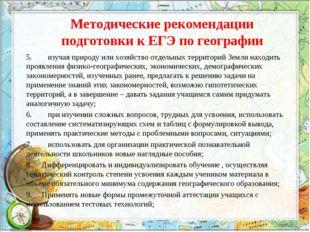 Методические рекомендации подготовки к ЕГЭ по географии 5. изучая прир