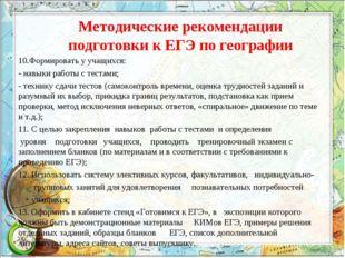 Методические рекомендации подготовки к ЕГЭ по географии 10.Формировать у учащ