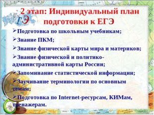 2 этап: Индивидуальный план подготовки к ЕГЭ Подготовка по школьным учебникам