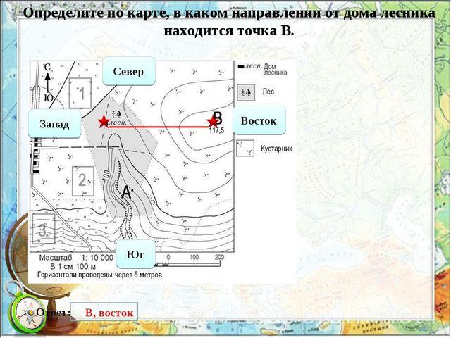 Определите по карте, в каком направлении от дома лесника находится точка В. С...