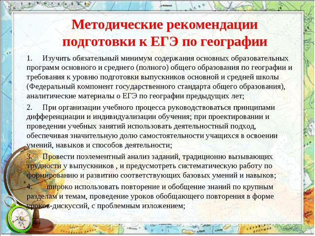 Методические рекомендации подготовки к ЕГЭ по географии 1. Изучить обязат...