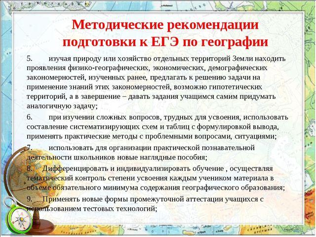 Методические рекомендации подготовки к ЕГЭ по географии 5. изучая прир...
