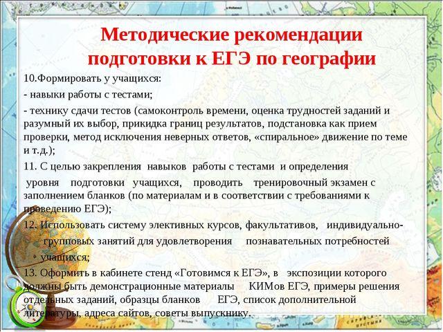 Методические рекомендации подготовки к ЕГЭ по географии 10.Формировать у учащ...