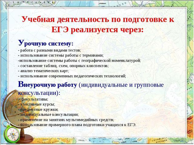 Учебная деятельность по подготовке к ЕГЭ реализуется через: Урочную систему:...
