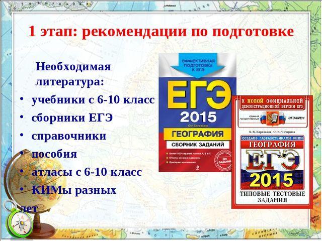 1 этап: рекомендации по подготовке Необходимая литература: учебники с 6-10 кл...