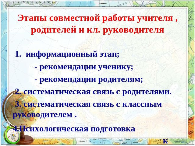 Этапы совместной работы учителя , родителей и кл. руководителя 1. информацион...