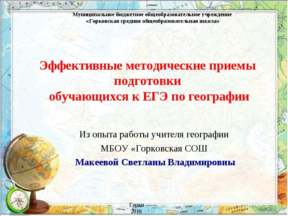 Эффективные методические приемы подготовки обучающихся к ЕГЭ по географии Из...