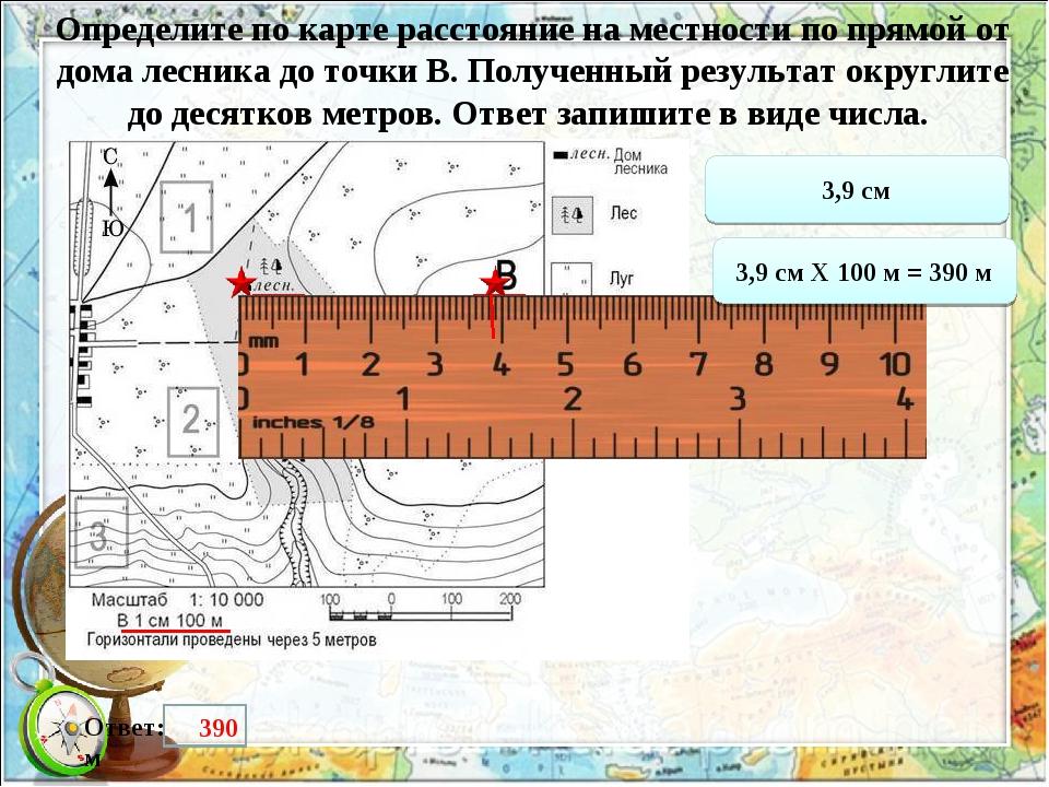 Определите по карте расстояние на местности по прямой от дома лесника до точк...