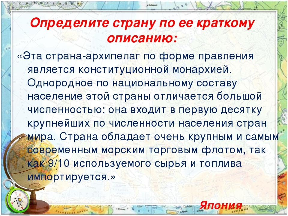 «Эта страна-архипелаг по форме правления является конституционной монархией....