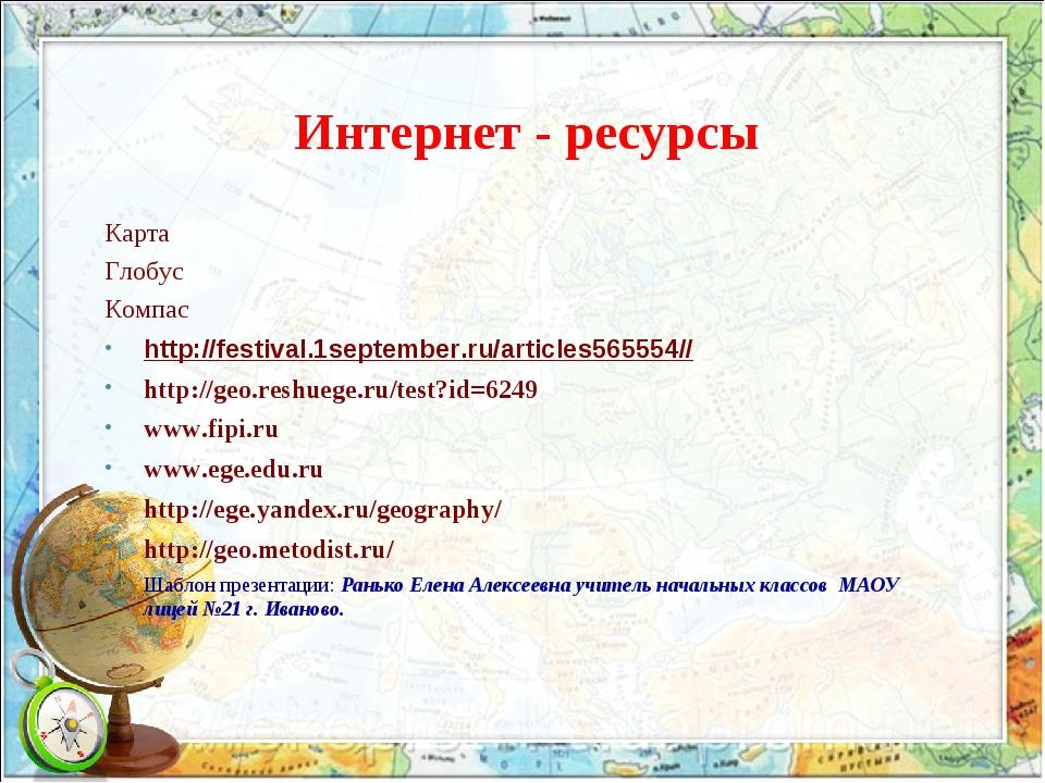 Интернет - ресурсы Карта Глобус Компас http://festival.1september.ru/articles...