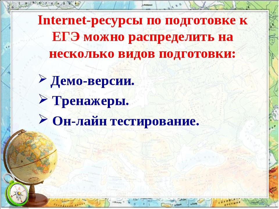 Internet-ресурсы по подготовке к ЕГЭ можно распределить на несколько видов по...