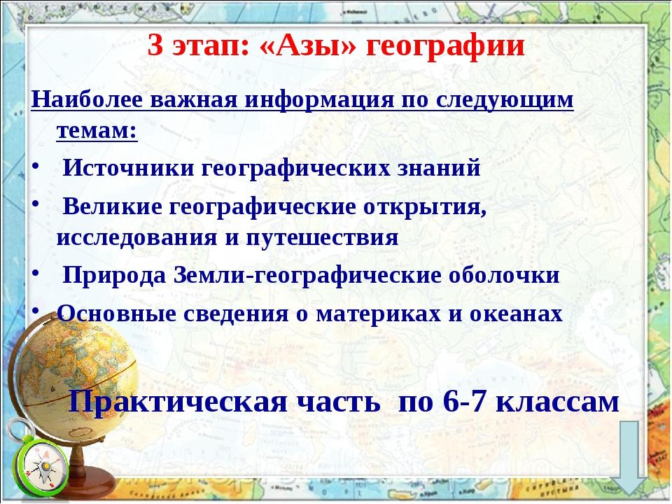3 этап: «Азы» географии Наиболее важная информация по следующим темам: Источн...
