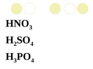 HNO3 H2SO4 H3PO4