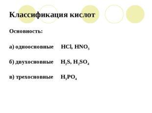 Классификация кислот Основность: а) одноосновные HCl, HNO3 б) двухосновные H2