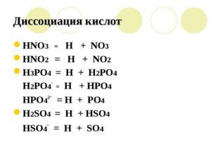 Диссоциация кислот HNO3 = H + NO3 HNO2 = H + NO2 H3PO4 = H + H2PO4 H2PO4- = H
