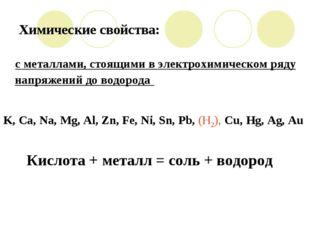 Химические свойства: с металлами, стоящими в электрохимическом ряду напряжени