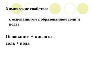 Химические свойства: с основаниями с образованием соли и воды Основание + кис