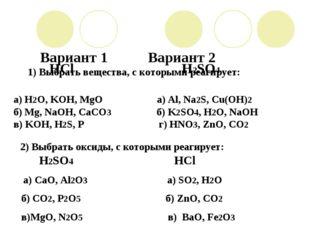 Вариант 1 Вариант 2 1) Выбрать вещества, с которыми реагирует: HCl H2SO4 а)