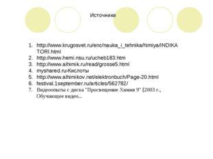 http://www.krugosvet.ru/enc/nauka_i_tehnika/himiya/INDIKATORI.html http://www