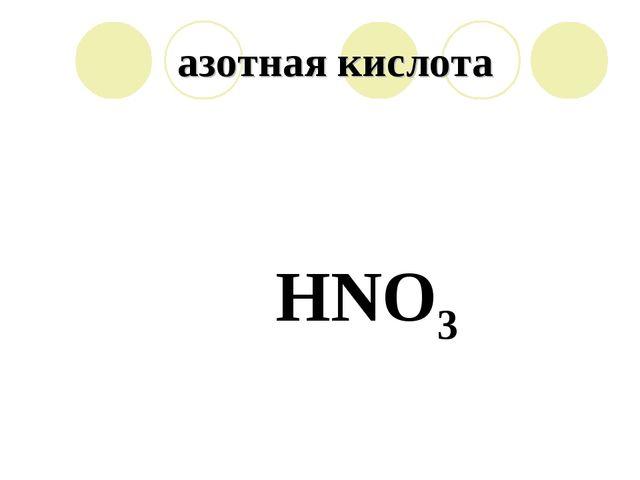 азотная кислота HNO3