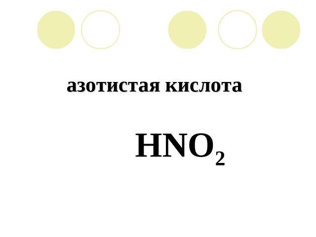 азотистая кислота НNO2