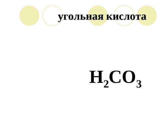 угольная кислота H2CO3