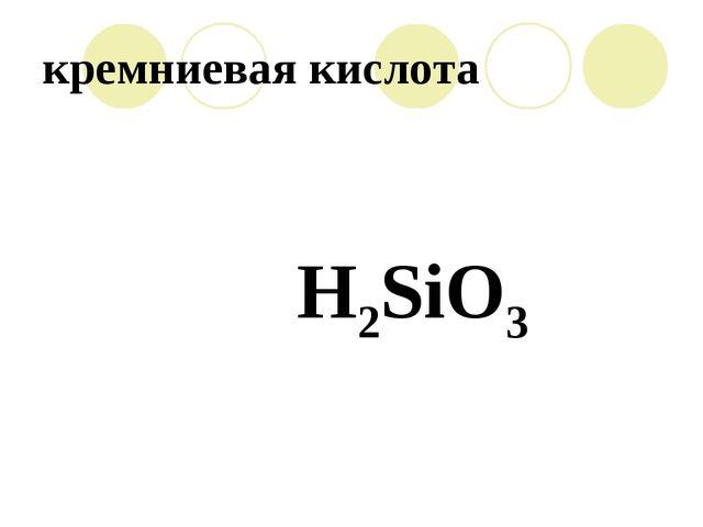 кремниевая кислота H2SiO3