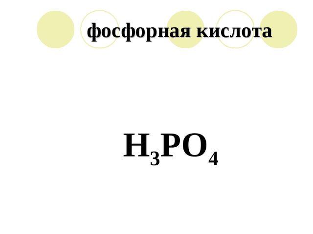 фосфорная кислота H3PO4