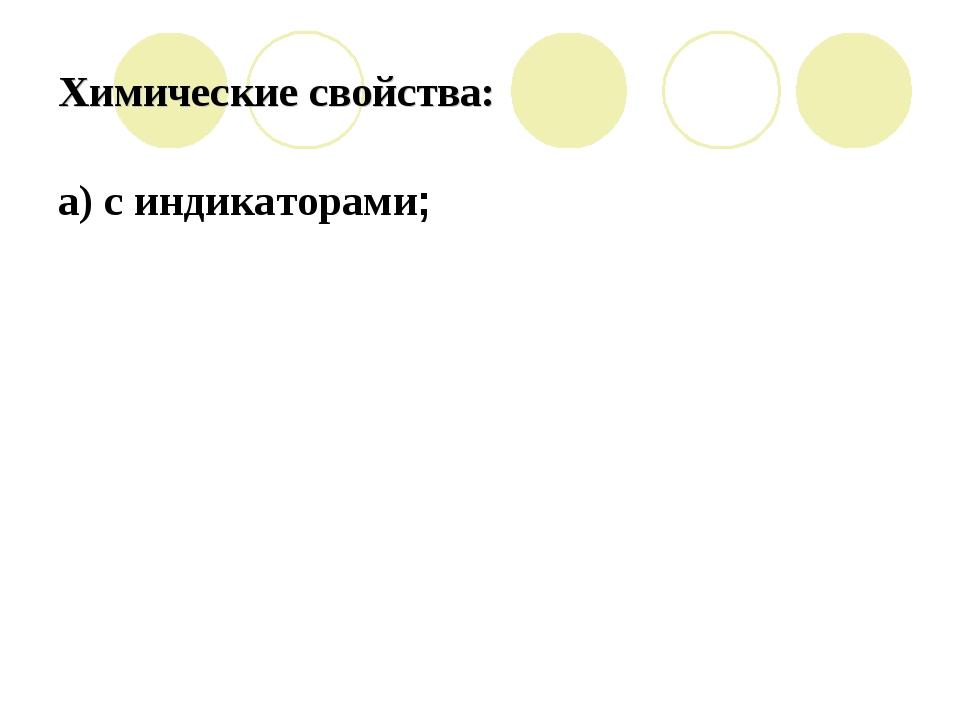 Химические свойства: а) с индикаторами;