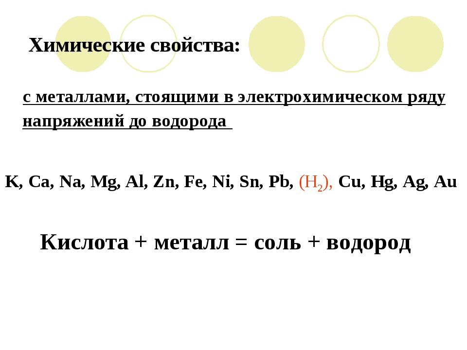Химические свойства: с металлами, стоящими в электрохимическом ряду напряжени...