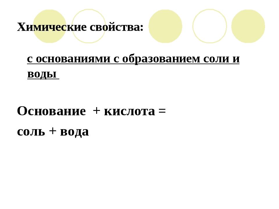 Химические свойства: с основаниями с образованием соли и воды Основание + кис...