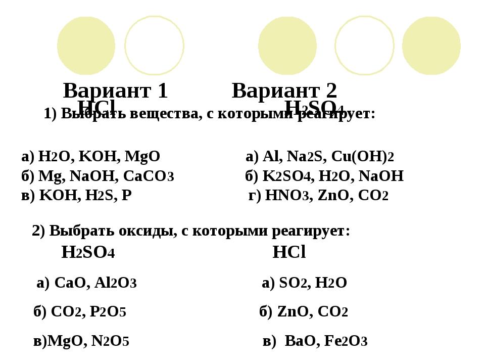 Вариант 1 Вариант 2 1) Выбрать вещества, с которыми реагирует: HCl H2SO4 а)...