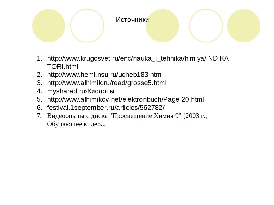 http://www.krugosvet.ru/enc/nauka_i_tehnika/himiya/INDIKATORI.html http://www...