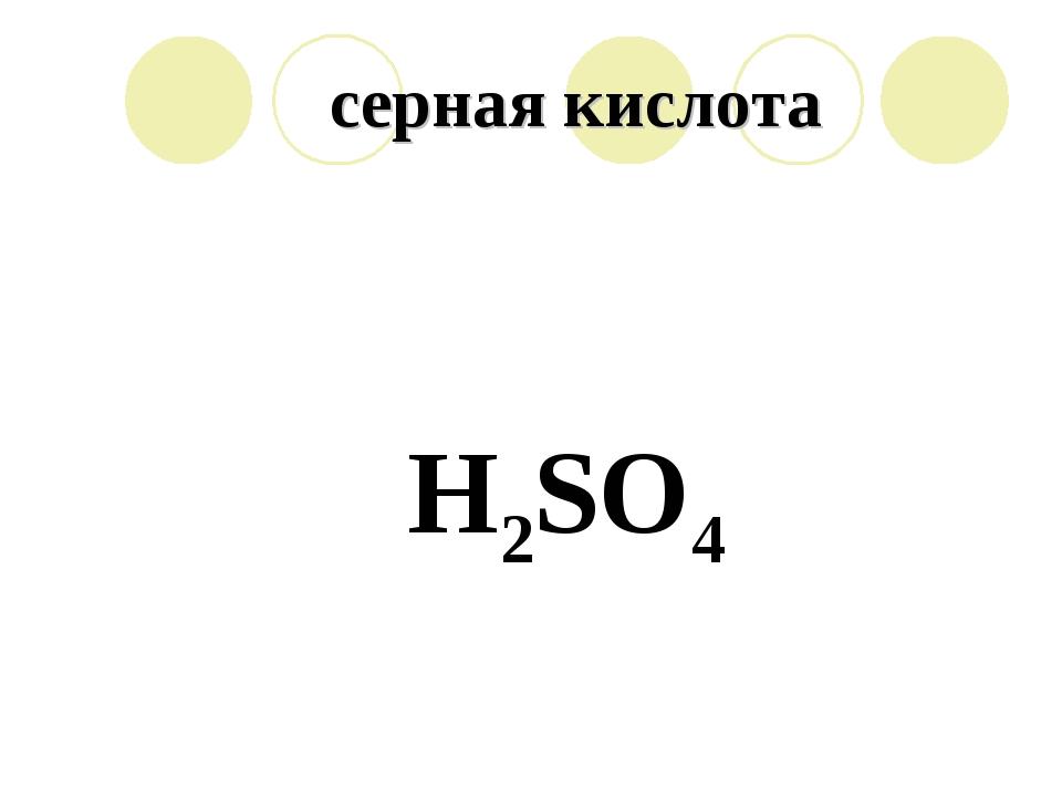 cерная кислота H2SO4