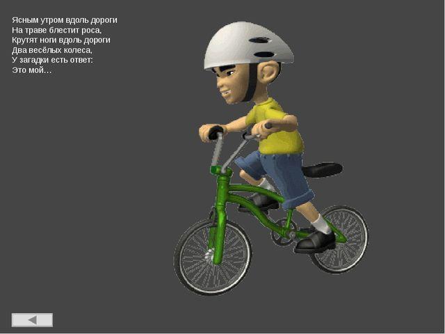 Тем прибором выявляют Тех, кто скорость превышает. Говорит локатор строгий:...