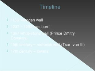 Timeline 1156 wooden wall 1237 – 1293 was burnt 1367 white-stone wall (Prince