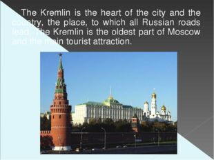 The Kremlin is the heart of the city and the country, the place, to which all