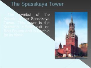 The Spasskaya Tower The symbol of the Kremlin is the Spasskaya Tower. This to