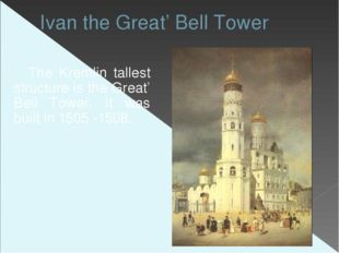 Ivan the Great' Bell Tower The Kremlin tallest structure is the Great' Bell T