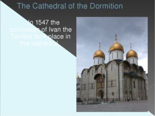 The Cathedral of the Dormition In 1547 the coronation of Ivan the Terrible to